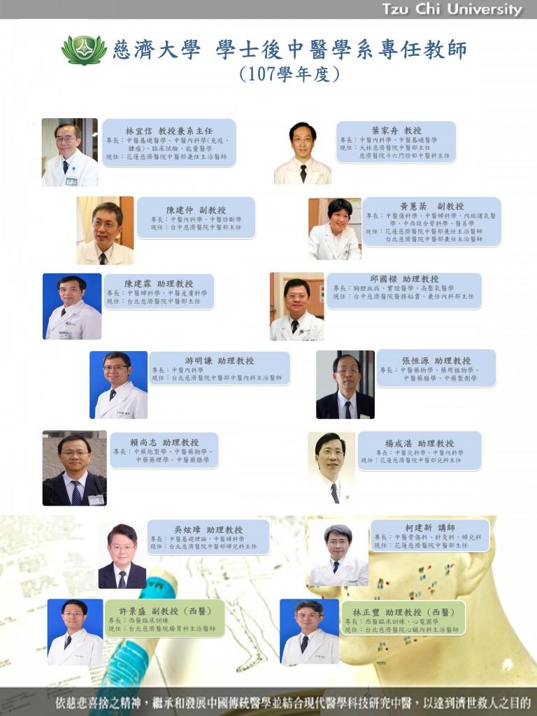 慈濟大學學士後中醫學系師資介紹(107)專任-10709