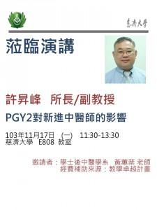 1031117pgy2對新進中醫師的影響(許昇峰老師)