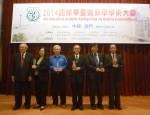 「2014國際華夏醫藥學學術大會」於2014年11月5日於鏡 […]