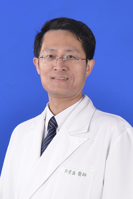 許景盛醫師