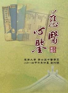 2014慈濟後中系刊創刊號