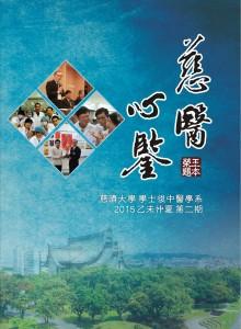 2015慈濟後中系刊第貳號