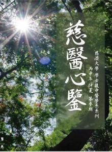 2016慈濟後中系刊第參號