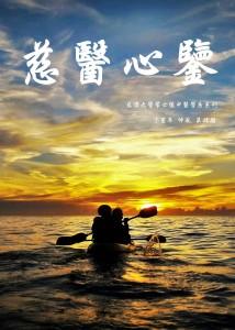 2017慈濟後中系刊第肆號