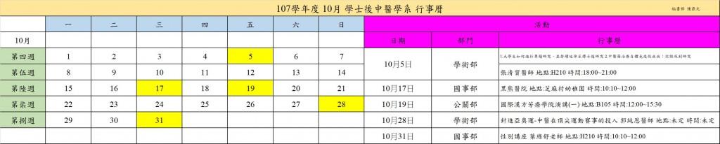 107年10月 後中醫系上行事曆