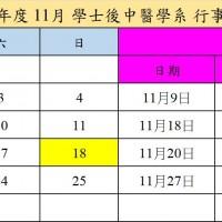 107年11月 後中醫系上行事曆