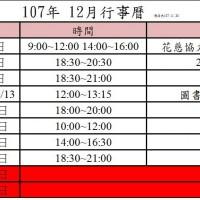 107年12月 後中醫系上行事曆