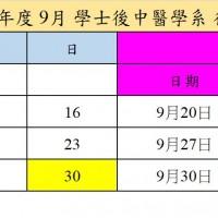 107年9月 後中醫系上行事曆