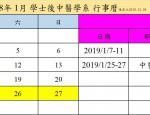 108年2-3月 後中醫系上行事曆 108年12月 後中醫系 […]