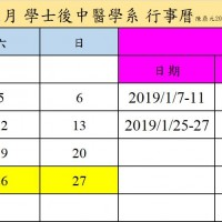 108年1月 後中醫系上行事曆