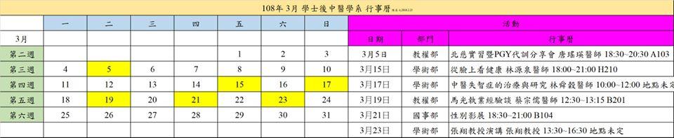 108年3月 後中醫系上行事曆