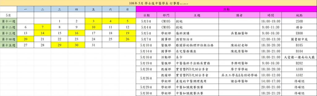 108年5月 後中醫系上行事曆