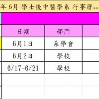 108年6月 後中醫系上行事曆