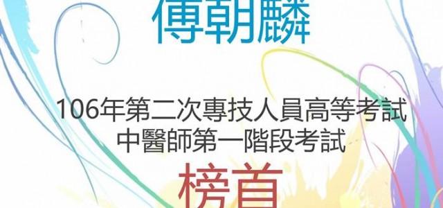 狂賀!!!! 106年專技人員高等考試-中醫師分階段考試(一 […]
