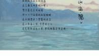 """2019-1/25~1/27慈大後中系舉辦""""山海醫之中醫玩很大"""""""