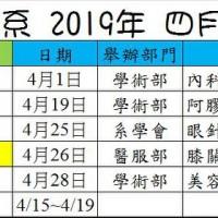 108年4月 後中醫系上行事曆