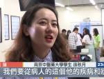 (來源:大愛新聞) 南京中醫藥大學今天到慈濟大學與後中醫學系 […]