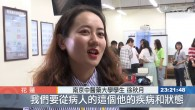 (來源:大愛新聞) 南京中醫藥大學今天到慈濟大 […]