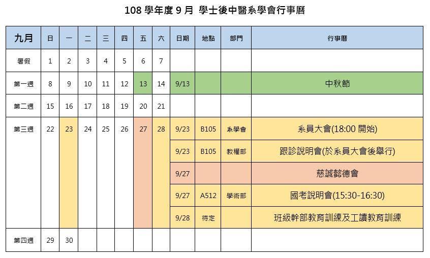 108年9月 後中醫系上行事曆