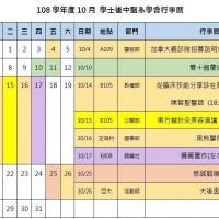 108年10月 後中醫系上行事曆